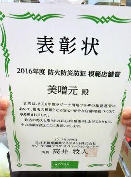 20170323-1.jpg