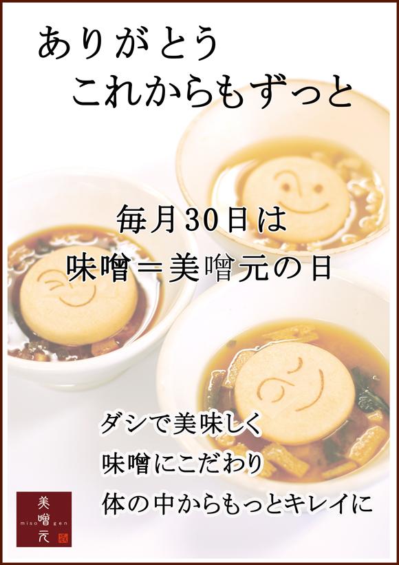 miso-day-new.jpg