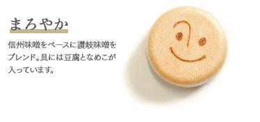 【まろやか】信州味噌をベースに讃岐味噌をブレンド。具には豆腐となめこが入っています。