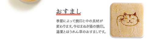 【おすまし】時期によって焼印と中の具材が変わります。今は歌舞伎の焼印。中身は湯葉のおすましです。
