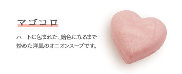 【マゴコロ】ハートに包まれた、飴色になるまで炒めた洋風のオニオンスープです。