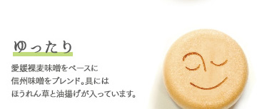 【ゆったり】愛媛裸麦味噌をベースに信州味噌をブレンド。具にはほうれん草と油揚げが入っています。