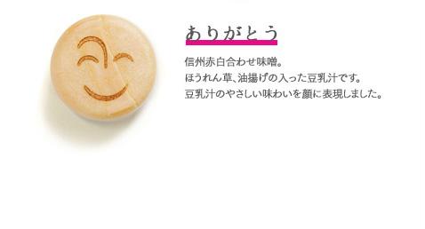 【ありがとう】信州赤白合わせ味噌。ほうれん草、油揚げの入った豆乳汁です。豆乳汁のやさしい味わいを顔に表現しました。
