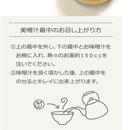 美噌汁最中のお召し上がり方