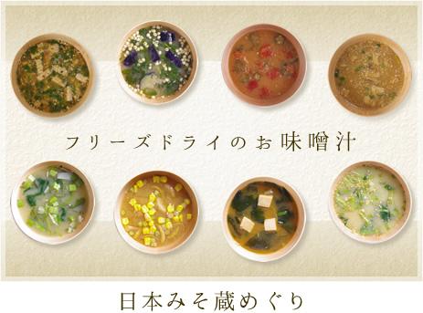 日本味噌蔵巡り
