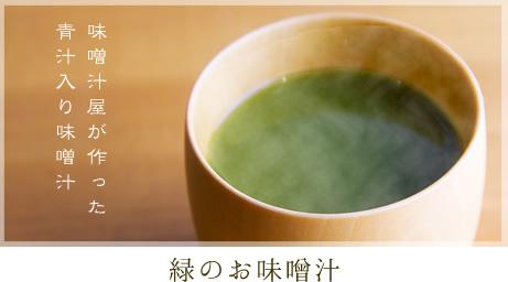 緑のお味噌汁