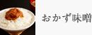 おかず味噌
