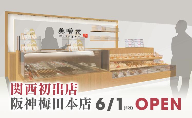 関西初出店阪神梅田本店6/1(FRI)OPEN