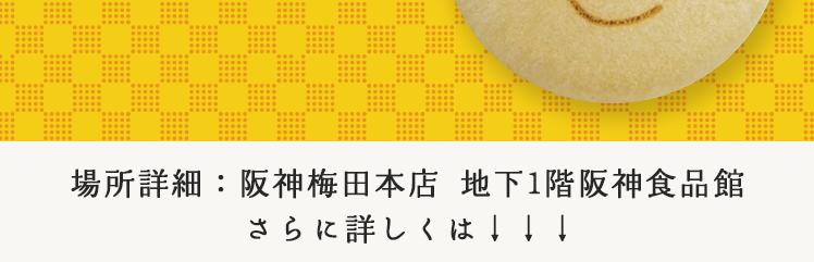 場所詳細:阪神梅田本店 地下1階阪神食品館