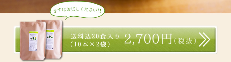 送料込20食入り(10本×2袋)2,700円(税抜)