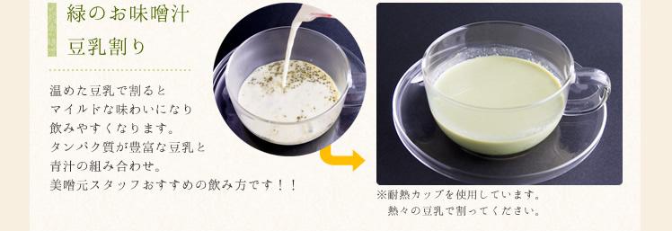 緑のお味噌汁豆乳割り
