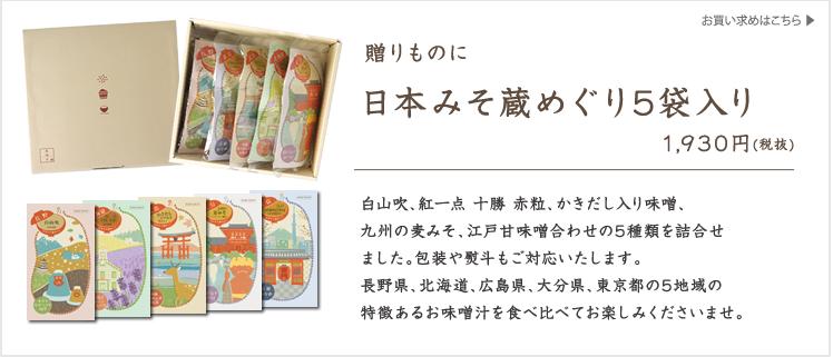 贈りものに 日本みそ蔵めぐり5袋入り