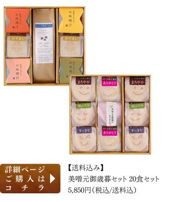 【送料込み】美噌元御歳暮セット 20食セット5,850円(税込/送料込)