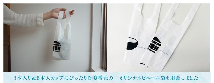 3本入り&6本入カップにぴったりな美噌元の オリジナルビニール袋も用意しました。