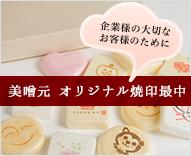 美噌元オリジナル焼印最中