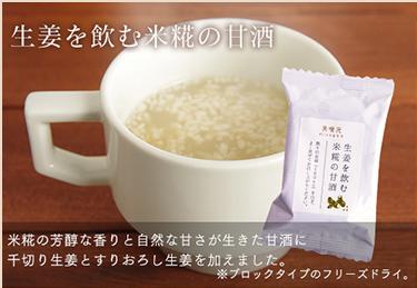 生姜を飲む米糀の甘酒