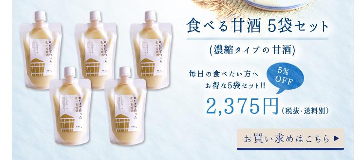 食べる甘酒 5袋セット