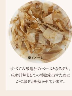 すべての味噌汁のベースとなるダシ。味噌汁屋としての特徴を出すためにかつおダシを効かせています。