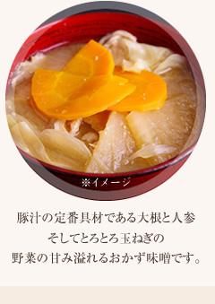 豚汁の定番具材である大根と人参そしてとろとろ玉ねぎの野菜の甘み溢れるおかず味噌です。