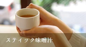 スティック味噌汁