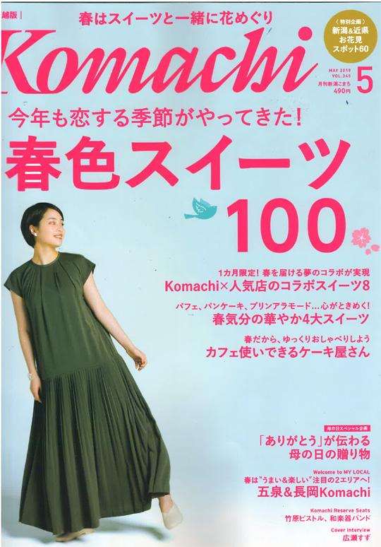 komachi-001.jpg