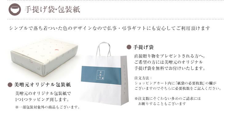 手提げ袋・包装紙