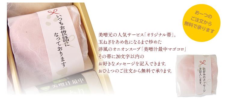味噌元の人気サービス「オリジナル帯」