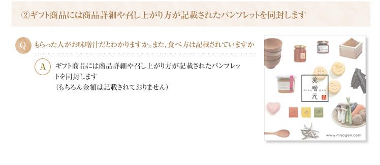 ギフト商品には商品詳細や召し上がり方が記載されたパンフレットを同封します