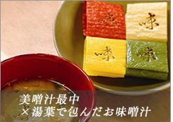 美噌汁最中×湯葉で包んだお味噌汁