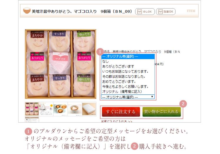 ❶の<オリジナル帯付き>商品を選んで❷ご購入手続きへ進む。