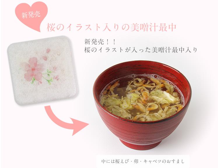 新発売 桜のイラスト入りの美噌汁最中