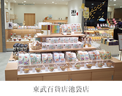東武百貨店池袋店