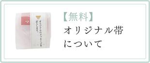 【無料】オリジナル帯について