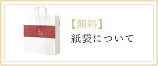 【無料】紙袋について