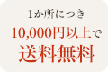 1か所につき10,000円以上で送料無料