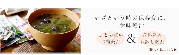 いざという時の保存食に、お味噌汁