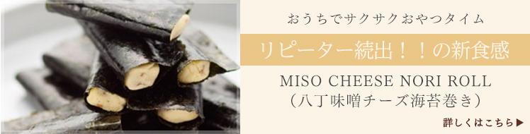 MISO CHEESE NORI ROLL(八丁味噌チーズ海苔巻き)