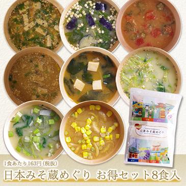 日本みそ蔵めぐりお得セット8食入