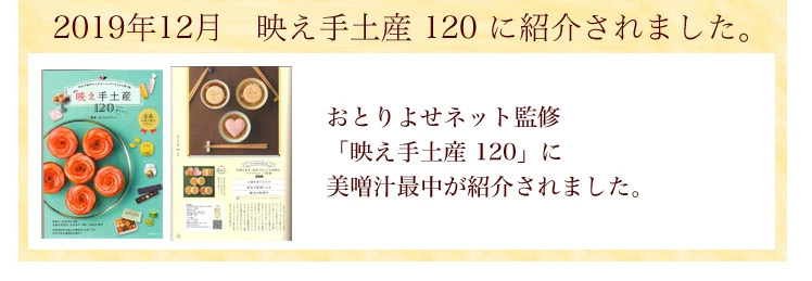 2019年12月映え手土産120に紹介されました。