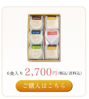 6食入り 2,700円
