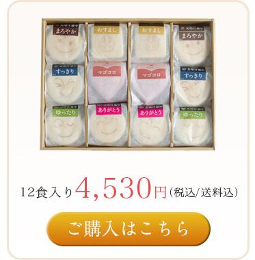 12食入り 4,530円