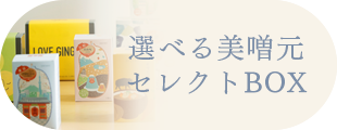 美噌元セレクトBOX