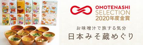 お味噌汁で旅する気分日本みそ蔵巡り