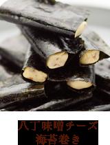 八丁味噌チーズ海苔巻き