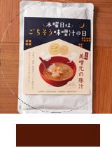 美噌元の豚汁(レトルトタイプ)