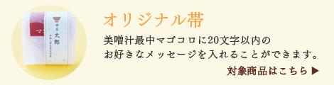 オリジナル帯 美噌汁最中マゴコロに20文字以内の お好きなメッセージを入れることができます。