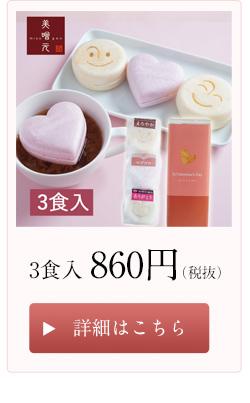 3食入 860円(税抜)