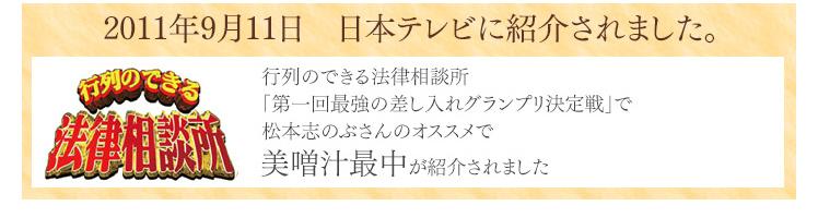 2011年4月11日 日本テレビに紹介されました。
