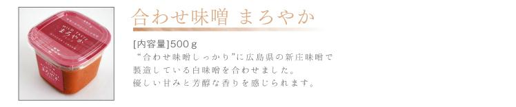 合わせ味噌 まろやか [内容量]500g 「合わせ味噌しっかり」に広島県の新庄味噌で 製造している白味噌を合わせました。 優しい甘みと芳醇な香りを感じられます。