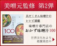 美噌元監修 第2弾 味噌汁専門店のおかず味噌汁100